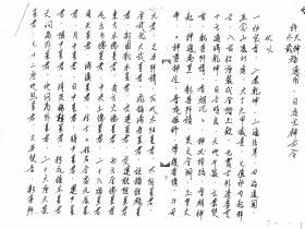 即念即应《六壬仙师中大教秘法》123页电子版