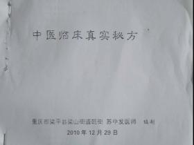 授徒内部资料《中医临床真实秘方》148页电子版