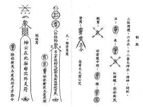 陳法坤六壬符咒法本56页电子版