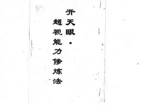 高藤聪一郎-开天眼超视能力修炼法107页电子版