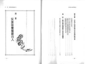 高藤聪一郎-仙道风水术寻龙法电子版