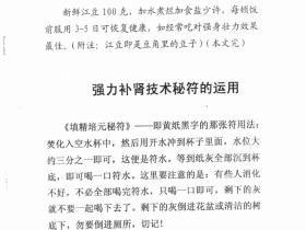 黄成晓 强力补肾技术(有火焰符!)完整高清电子版!!!