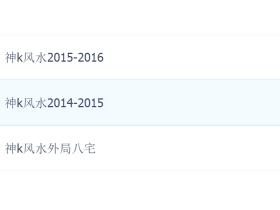 神k风水2014、2015、2016加外局八宅实战资料电子版