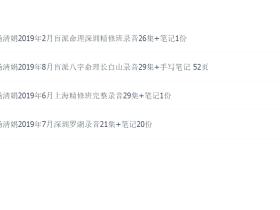 杨清娟盲派八字2019年(2月深圳、6月上海、7月罗湖、8月长白山)四套录音加笔记电子版