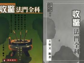 王圣文《收惊法门全科》176页电子版