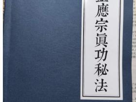 内部资料《西湘灵应宗真功秘法》55页电子版