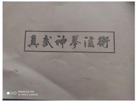 道教古本《真武神拳法本》42页电子版