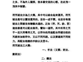 国学资料网独家整理《真傳道教符咒秘法闡密》156页电子版