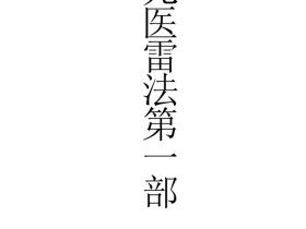 天澜阁法本《元医雷法》一、二部63页电子版