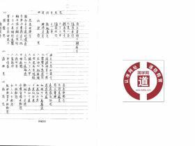 永靖大法师闾山法术秘笈课程法本两册204面电子版