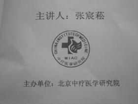 张宸崧道医四十九种疑难杂症临床实战班面授视频加教材电子版
