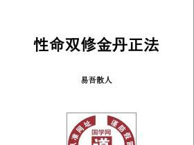 最新版丹道九转金丹周天法电子版 (配5份辅助资料)易吾散人
