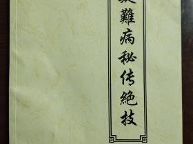吴华生《疑难杂病秘传绝技》37页电子版