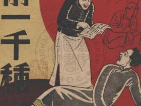 珍本秘本民国奇书《秘术一千种》394页电子版