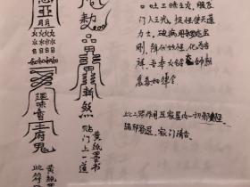 茅山瑶池启教初级法视频加资料电子版