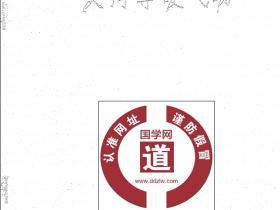 天河寺硬气功198页电子版