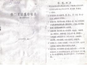 佛门灵法真传秘录56页电子版
