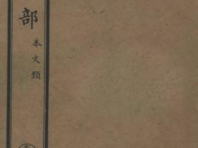 道藏涵芬樓景印1120册(正统道藏1057册 +万历续道藏63册)djvu格式