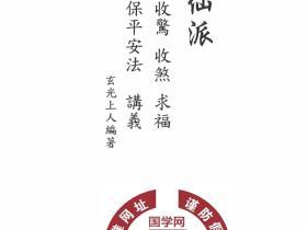 闾仙派收惊收煞求福保平安法讲义33页电子版