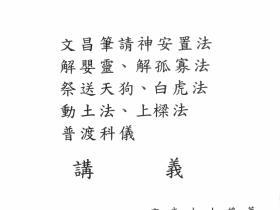 閭仙派文昌筆解婴灵,解孤寡,动土上梁讲义44页电子版