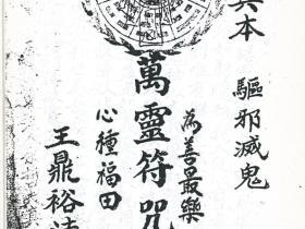 王鼎裕法师《原始真本万灵符咒》49面电子版