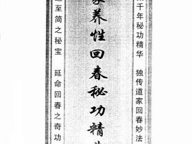 道家养性回春秘功精典电子版