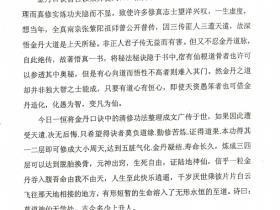 储一恒全真南天宫函授课程《紫阳金丹秘诀》10页电子版