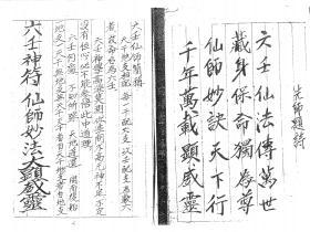 仙师妙法大显灵威《六壬仙法》20面电子版