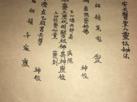 茅山瑶池启教基础法视频加资料电子版