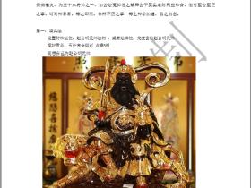 赵帅财神兵马法术录音加资料电子版