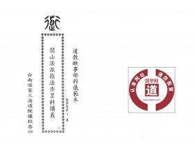 三清道院《闾山法派指法步罡科讲义》16面电子版