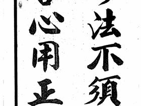 六壬大教青龙带三十六符50页电子版
