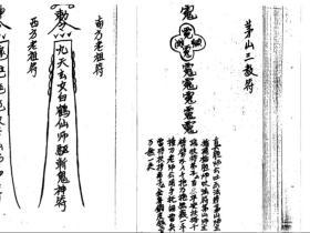 茅山青竹真技62页电子版