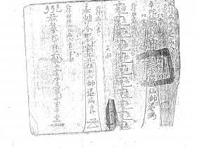 大显灵威《黃公茅山符籙》95页电子版
