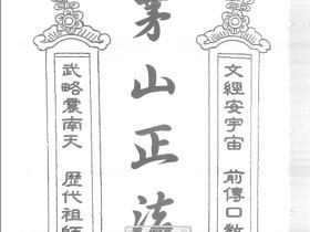 茅山正法《真心教法咒篇、法符篇》两册合计95页电子版