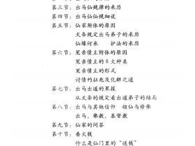详解民间仙道法《出马仙出道仙无师自通 》七卷电子版