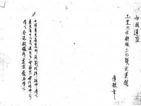 刘法祥传《玉皇六壬铁板三七教伏英馆传教章》66页电子版