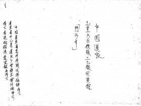 刘法祥传《玉皇六壬铁板三七教伏英馆斗法章》42页电子版
