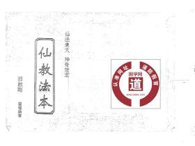 仙法广大《广西六壬仙教法本》42面电子版