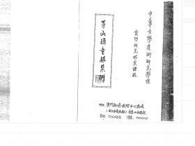 中华玄学道术研究院《茅山秘法全科》 232页电子版