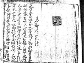 潮源庙藏本1《茅山符咒法本》58页电子版