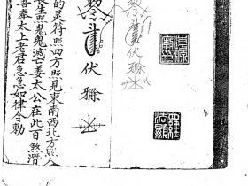 潮源庙藏本2《罗法显孙太祖师符咒》71页电子版