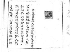 潮源庙藏本3《西天茅山佛法符咒》70页电子版