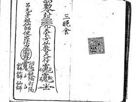潮源庙藏本4《吕山茅山毛山三山符咒》57页电子版