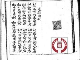潮源庙藏本6《茅山法主胡秀华法本》66页电子版