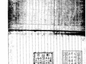 大显威灵《茅山流民教6》41页电子版