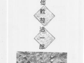大显威灵《茅山仙教符法一部》40页电子版