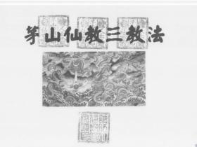 大显威灵《茅山仙教三教法》13页电子版