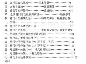 龍門丹道《全真龍門基礎丹功講義》電子版150頁