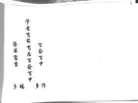 华光入门到精通《壬堂砂华光法》101页电子版